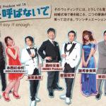 舞台公演 GENKI Produce vol.16「家族と呼ばないで」
